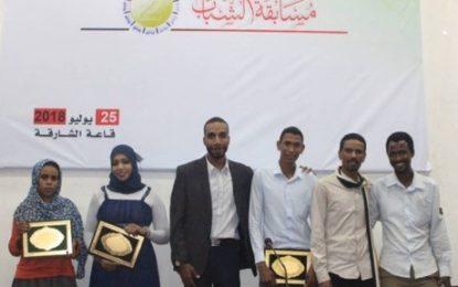 ثلاثة فائزين في مسابقة بيت شعر الخرطوم