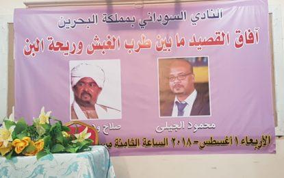 النادي السوداني بمملكة البحرين يقيم أمسية شعرية بعنوان اَفاق القصيد ما بين طرب الغبش وريحة البن