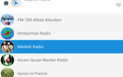 تطبيق هنا السودان للاذاعات السودانية والاجنية المتخصصة